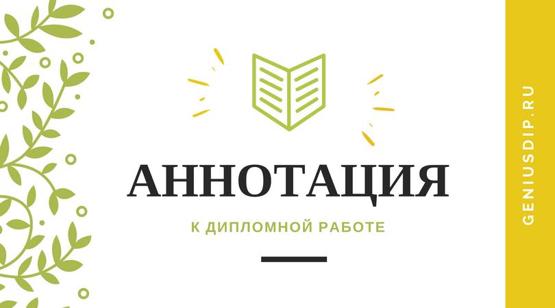 Авторские статьи с примерами от преподавателей ВУЗов в помощь  Аннотация к дипломной работе Блог diplom store